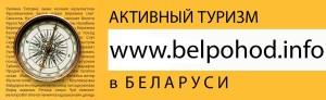 Активный туризм в Беларуси